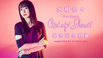 水樹奈々 41st Single「Get up! Shout!」発売記念特番 supported by animelo mix