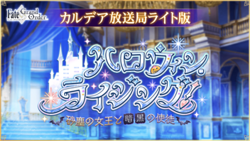 Fate/Grand Order カルデア放送局 ライト版 ~ハロウィン・ライジング!~