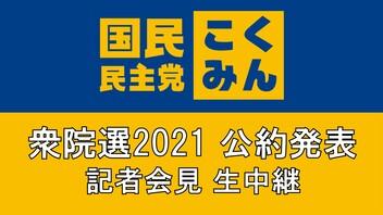 【国民民主党】衆院選2021 公約発表 記者会見 生中継