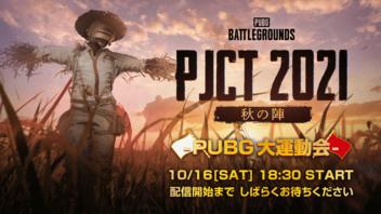 PJCT 2021 秋の陣 ~PUBG 大運動会~