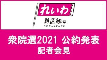 【れいわ新選組】衆院選2021 公約発表 記者会見