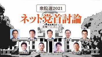 【衆院選2021】ネット党首討論(主催:ニコニコ)