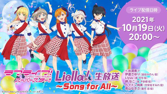 ラブライブ!スーパースター!! Liella!生放送 ~Song for All~