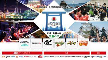 全国都道府県対抗eスポーツ選手権 2021 MIE Day2:ch_B(グランツーリスモSPORT・プロ野球スピリッツA・eFootball)