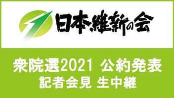 【日本維新の会】衆院選2021 公約発表 記者会見 生中継