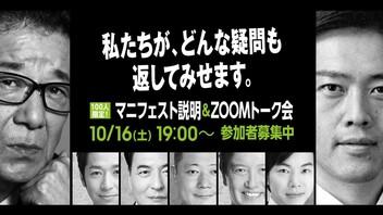 日本維新の会マニフェスト説明&ZOOMトーク会~私たちが、どんな疑問も返してみせます。