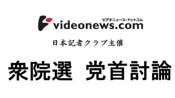 【衆院選2021】党首討論会 生中継 主催:日本記者クラブ