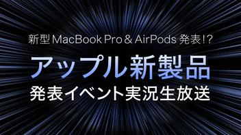 【新型MacBook Pro&AirPods発表!?】 アップル新製品発表イベント実況生放送