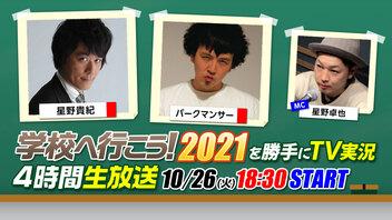 ありがとうV6「学校へ行こう!2021」パークマンサーたちが勝手にTV実況