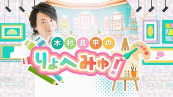 ★ゲスト:田中真弓★「木村良平のりょへみゅ!」第13回放送