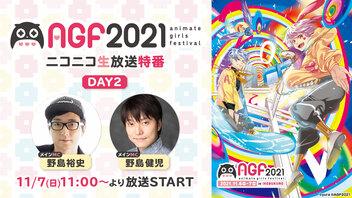 【野島裕史・野島健児】AGF2021 ニコニコ生放送特番 DAY2
