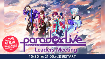 Paradox Live Leaders Meeting ニコ生初放送【梶原岳人、竹内良太、小林裕介、近藤孝行 出演】