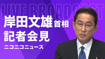 【衆議院解散、総選挙へ】岸田文雄 内閣総理大臣 記者会見 生中継